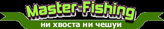 Рыболовный портал Master Fishing